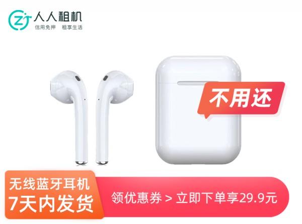 人人租机无线蓝牙耳机仅29.9元 (七天内发货,不用还)