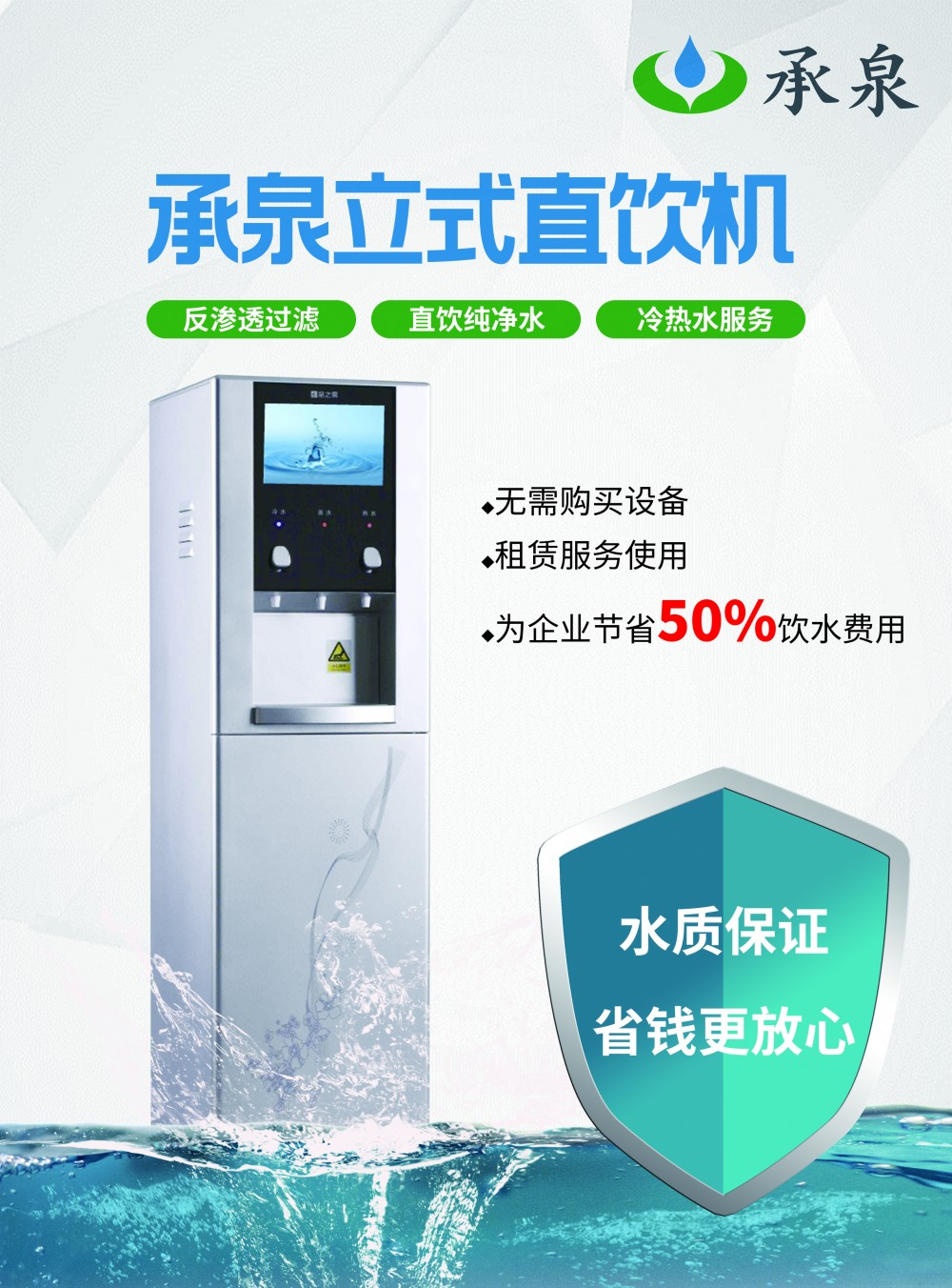 廣州凈水機租賃、純水機租賃、直飲水機租賃,租金...