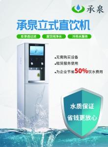 廣州凈水機租賃、純水機租賃、直飲水機租賃,租金僅需130元/月