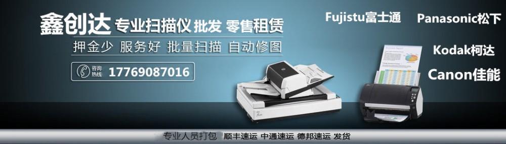 北京鑫創達大型A3品牌掃描儀特價租賃