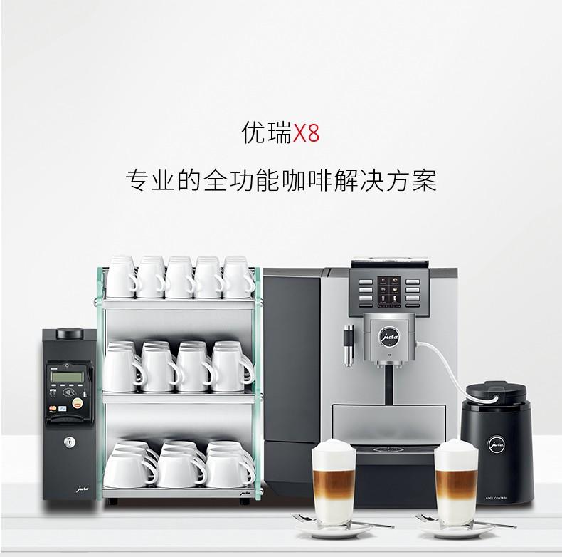 JURA優瑞X8咖啡機租賃服務 商用機型 上門安裝 定期維保 售后無憂