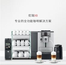 JURA优瑞X8咖啡机租赁服务 商用机型 上门安装 定期维保 售后无忧