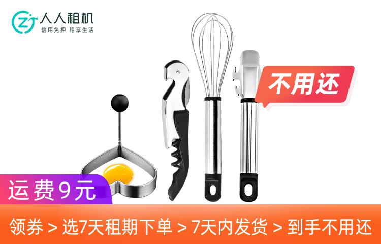 【免费送】厨房工具升级4件套,仅需付9元运费