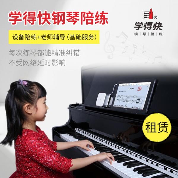 學得快鋼琴陪練(7天試用,特邀專享)