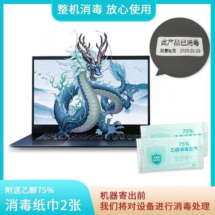 聯想筆記本ThinkPad X1C 2015 8G 256G 商務辦公