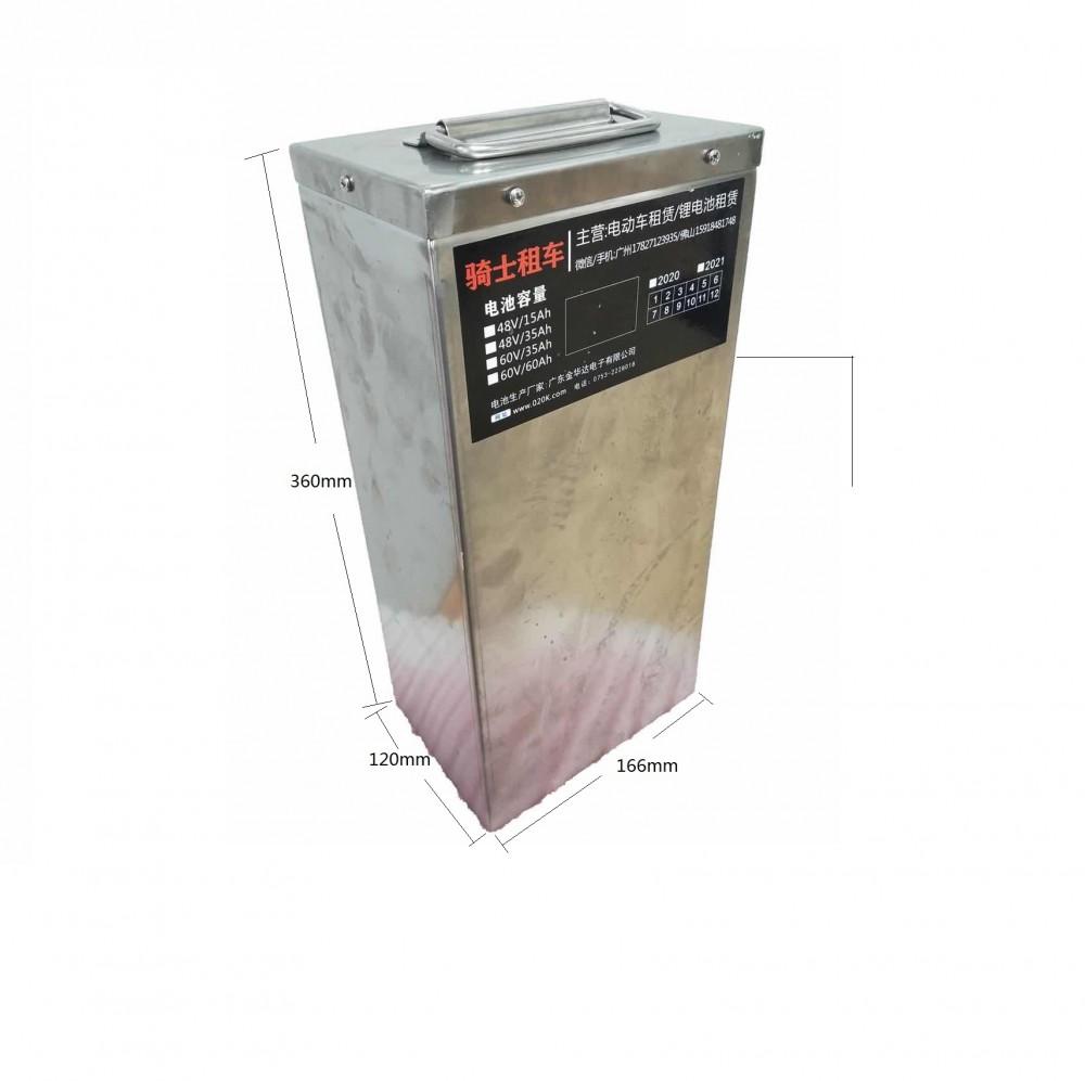 后插式48伏35A安鋰電池