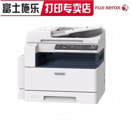 富士施乐S2110N复印机A3数码复合机打印复印扫描一体机