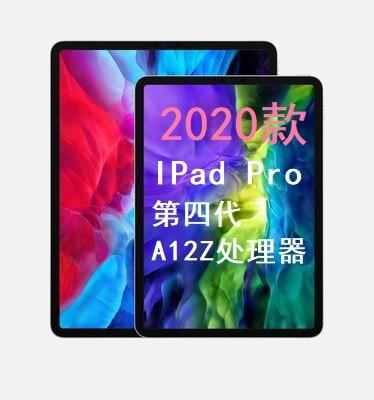 2020款平板PRO 四代 11寸 12.9寸