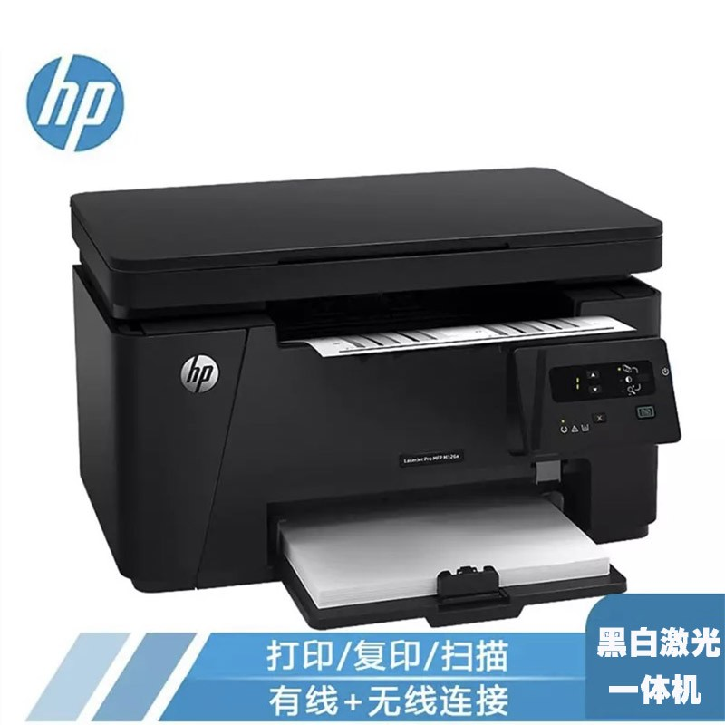 HP126打印复印扫描一体机家用办公首选