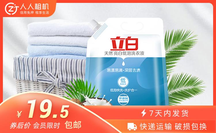 立白洗衣液3斤裝券后價19.5元,包郵,洗衣液不用還