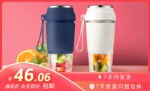 歐覓便攜式電動榨汁杯券后價46.06元,包郵,榨汁杯不用還