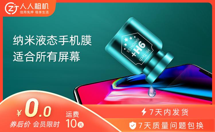 【生活号专享】手机液态膜2瓶付10元运费,以租金方式代扣,液态膜不用还
