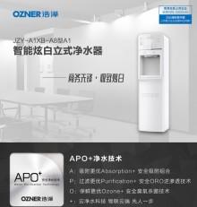 办公室净水器租赁A1XB-A8浩泽商用直饮水机厂家