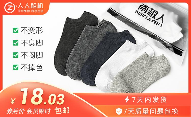 南極人透氣淺口男式襪10雙裝,券后價18.03元,包郵,襪子不用還