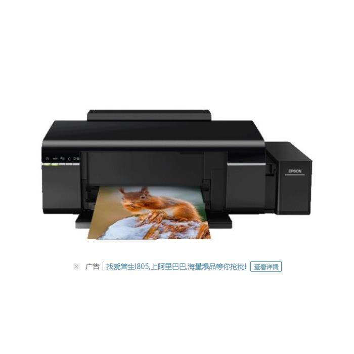 愛普生L805照片打印機高質量
