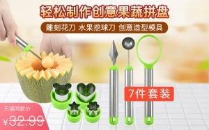 創意水果DIY工具7件套,券后價13.53元,包郵,七件套不用還