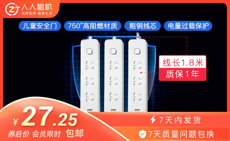 【生活号专享】USB多功能接线排插券后价27.25元,包邮,排插不用还
