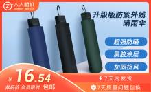 【生活號專享】紫外線折疊黑膠晴雨兩用傘后價16.54元,包郵,傘不用還