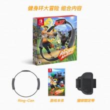 任天堂健身环大冒险体感Switch游戏