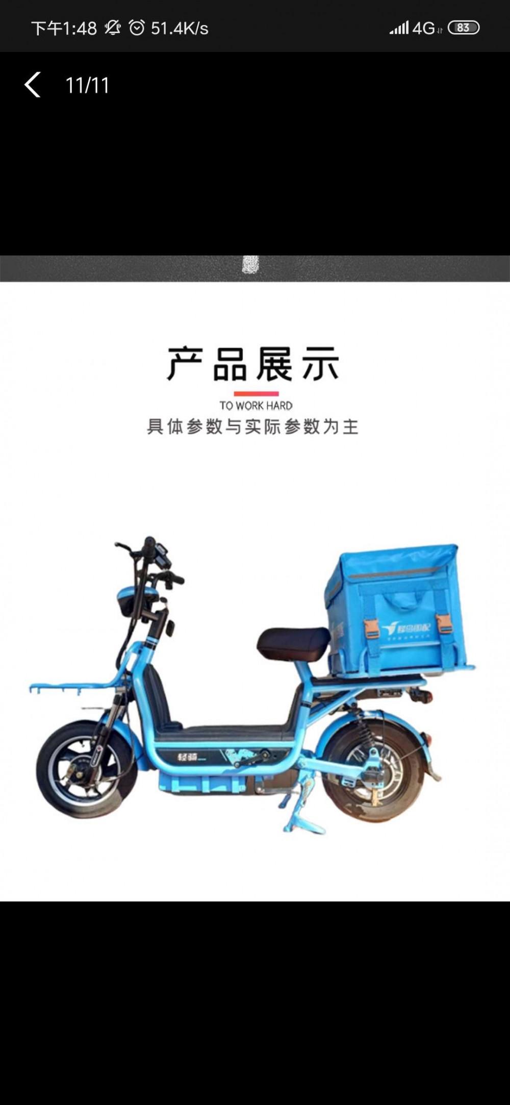 轻骑电动自行车