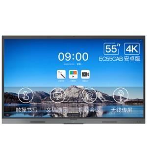 55英寸4K触控远程视频教学会议平板一体机 电子白板 企业智慧屏办公大