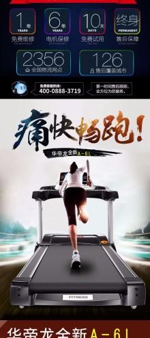 华帝龙跑步机家用静音智能宽跑带减震折叠健身器材 轻商务 白色