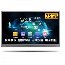 沃派智能会议平板触摸一体机75寸4K安卓系统无线投屏会议屏【包邮】