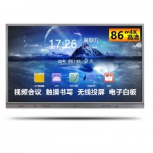 沃派智能會議平板觸摸一體機85寸86寸4K安卓系統無線投屏會議屏【包郵