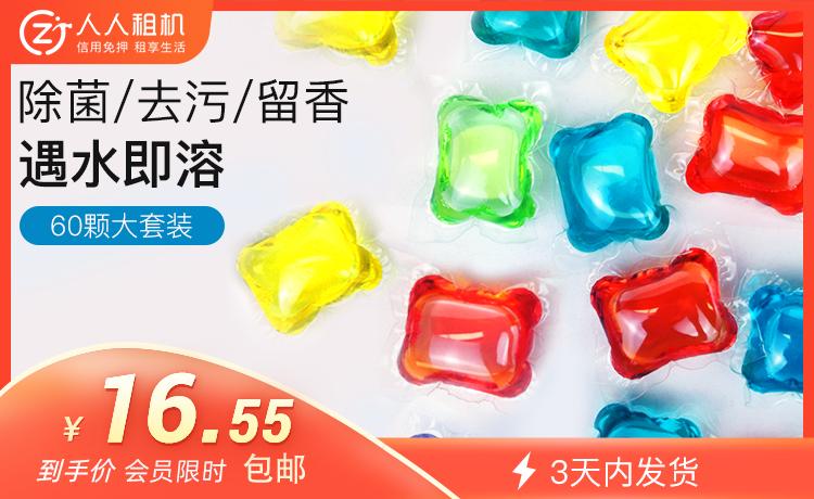 8倍潔凈酵素濃縮洗衣凝珠60顆券后價16.55元,包郵,洗衣凝珠不用還