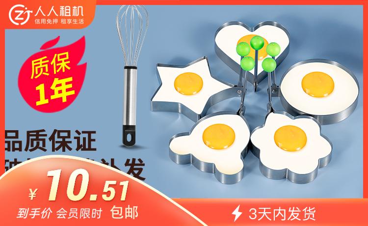 創意煎蛋器打蛋器6件套券后價10.51元,包郵,打蛋器不用還
