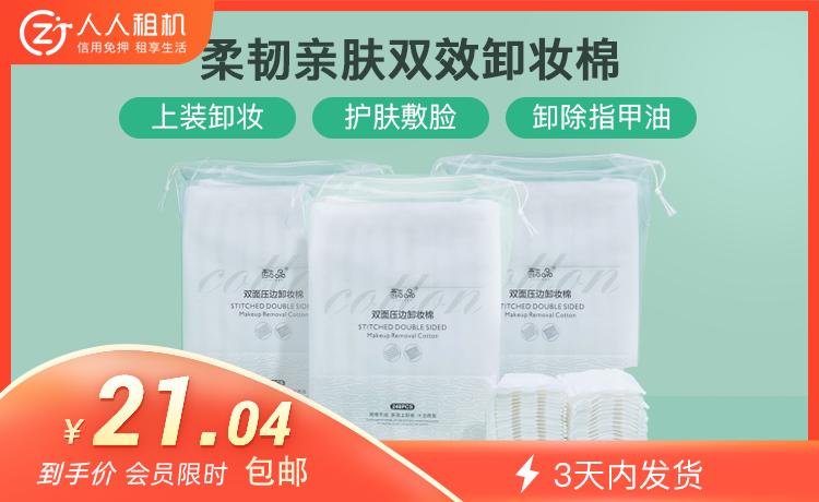 加厚純棉雙面壓邊卸妝棉3包裝券后價21.04元,包郵,卸妝棉不用還