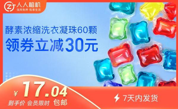 8倍潔凈酵素濃縮洗衣凝珠60顆券后價17.04元,包郵,洗衣凝珠用還