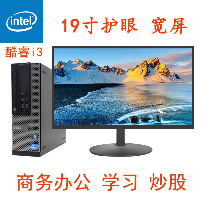 8代- i3-16G-512SSD-19寸顯示器-暢想辦公