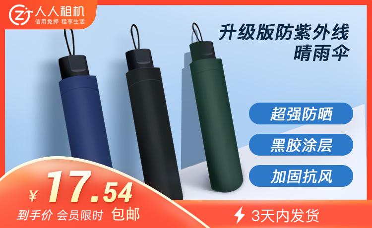 防曬折疊黑膠晴雨兩用傘1把裝 券后價17.54元,包郵,雨傘不用還