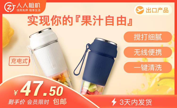歐覓便攜式電動榨汁杯券后價47.5元,包郵,榨汁杯不用還