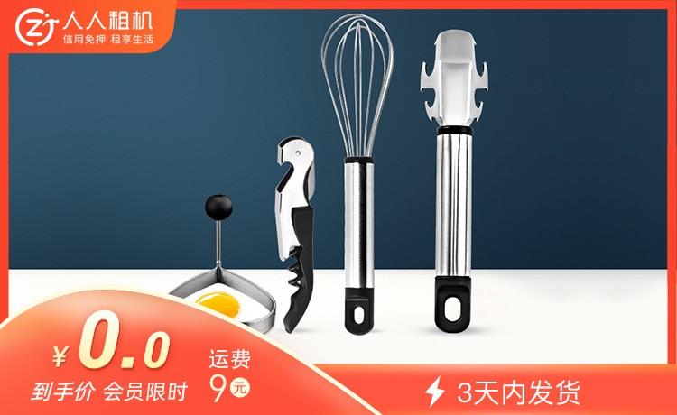 不銹鋼廚房工具4件套僅需付9元運費,廚房工具不用還,運費以租金方式代扣