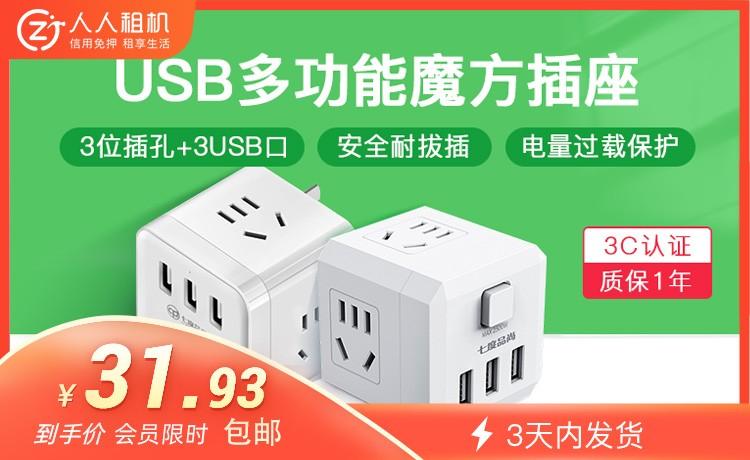 1轉6多功能魔方插座轉換器券后價31.93元,包郵,魔方插座不用還