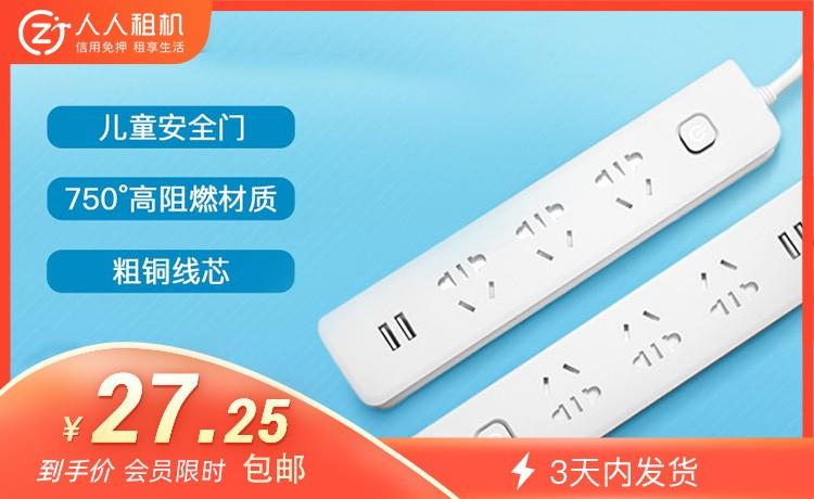 【3插座2USB】接線排插券后價27.25元,包郵,排插不用還