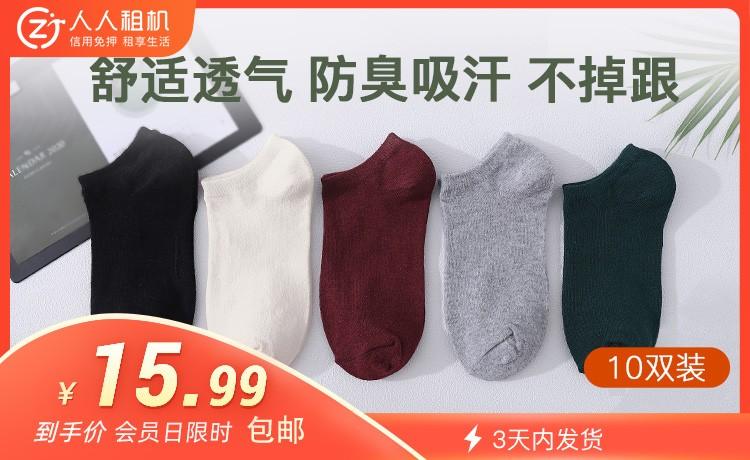 南極人透氣淺口女襪10雙裝券后價15.99元,包郵,襪子不用還