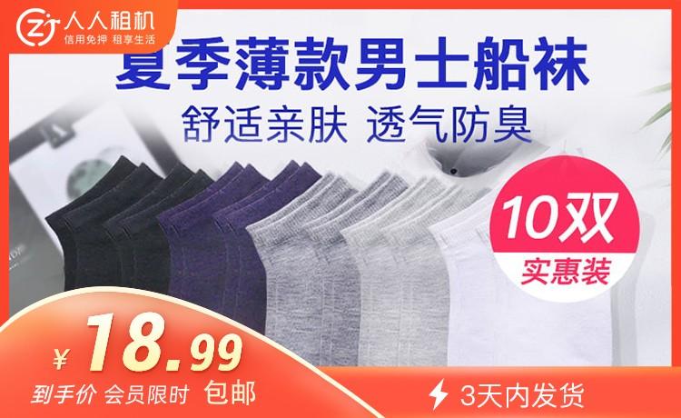 南極人透氣淺口男式襪10雙裝,券后價18.99元,包郵...