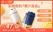 欧觅便携式电动榨汁杯券后价47.5元,包邮,榨汁杯不用还