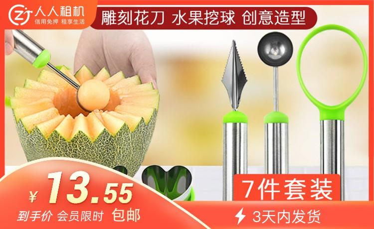創意水果DIY工具7件套券后價13.55元,包郵,七件套不用還