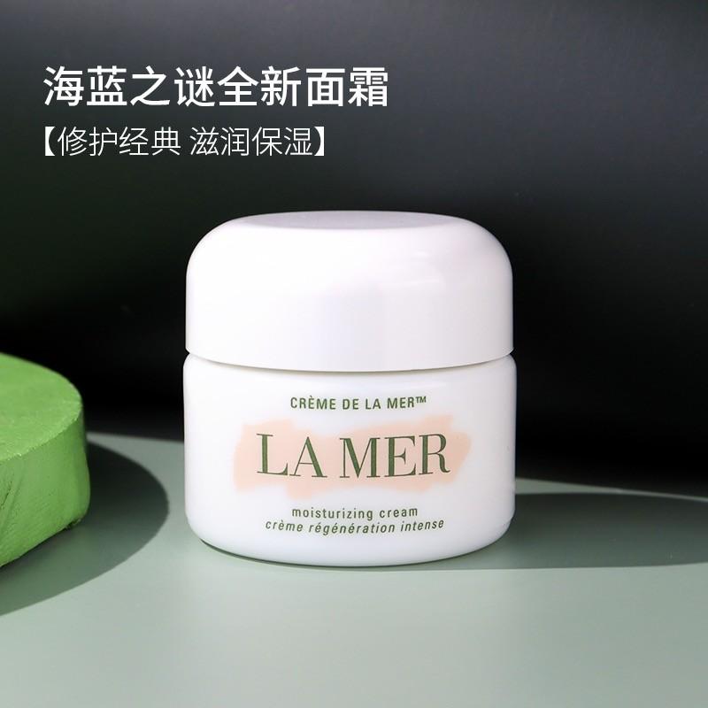 LAMER/海藍之謎經典面霜30ml