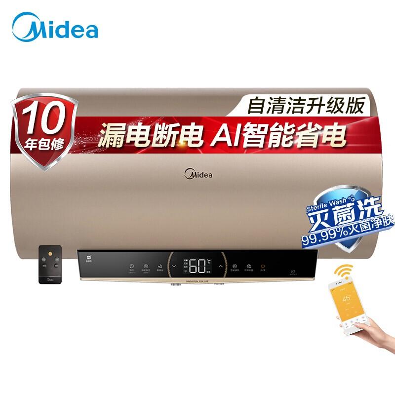 美的 60升電熱水器 健康活水內膽清潔晨浴晚浴手機APP智控安全防漏電