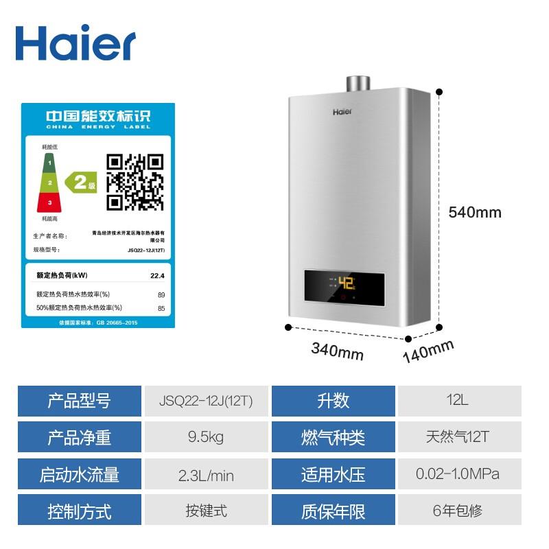 海爾 12升燃氣熱水器天然氣智能恒溫開機自檢三重防凍LED大屏6年包修