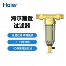 海爾(Haier)前置過濾器家用凈水器40微米大流量自來水全屋管道過濾