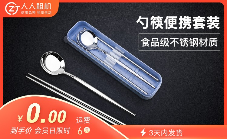 不銹鋼勺筷套裝僅需付6元運費,勺筷套裝不用還,運費以租金方式代扣