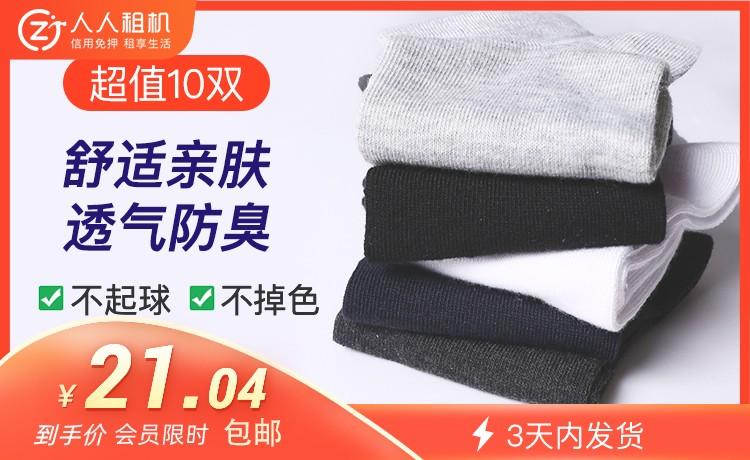 花花公子透氣薄款男士淺口襪10雙裝券后價21.04元,包郵,襪子不用還