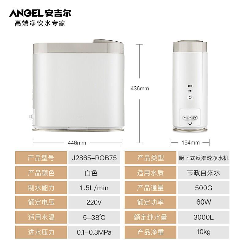 安吉爾 哪吒凈水器1.5升/分鐘家用大通量雙出水低廢水反滲透凈水機