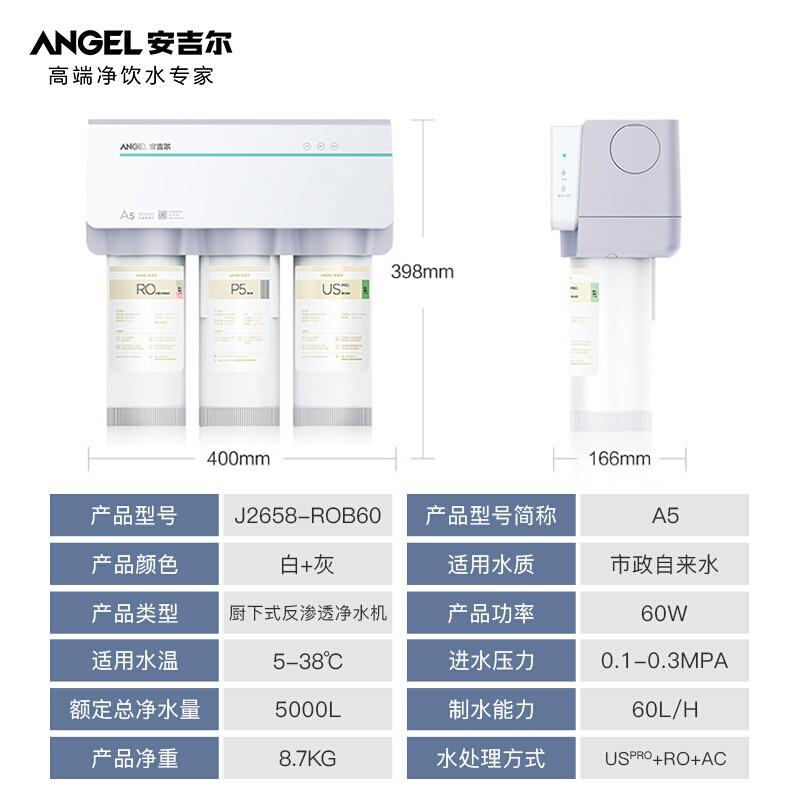 ?安吉爾 家用凈水器直飲500G大通量小體積智控水龍頭廚房凈水機無罐